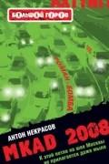 Антон Некрасов - MKAD 2008