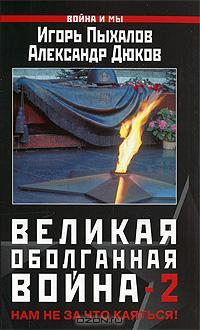 - Великая оболганная война - 2 (сборник)