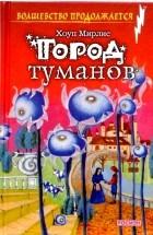 Хоуп Мирлис - Город туманов