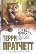 Терри Пратчетт - Кот без дураков