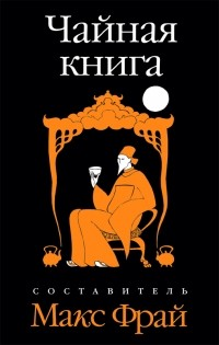 - Чайная книга (сборник)