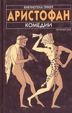 Аристофан - Комедии (сборник)
