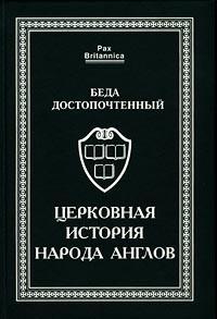 Беда Достопочтенный - Церковная история народа англов (сборник)
