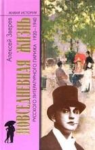 Алексей Зверев - Повседневная жизнь русского литературного Парижа. 1920-1940