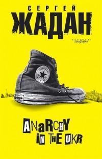 Сергей Жадан - Anarchy in the UKR