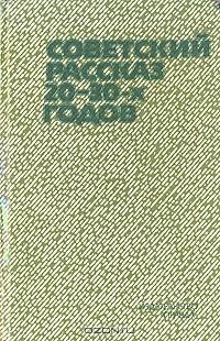 - Советский рассказ 20–30-х годов (сборник)