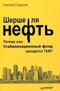 Стариков Николай Викторович - Шерше ля нефть. Почему наш Стабилизационный фонд находится ТАМ?