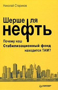 Стариков Николай Викторович - Шерше ля нефть. Почему наш Стабилизационный фонд находится ТАМ? (сборник)