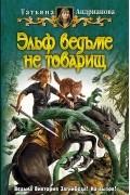 Татьяна Андрианова - Эльф ведьме не товарищ