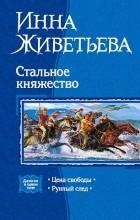 Инна Живетьева - Стальное княжество: Цена свободы. Рунный след