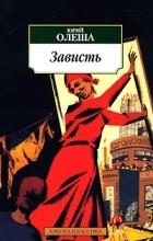 Юрий Олеша - Зависть. Рассказы (сборник)