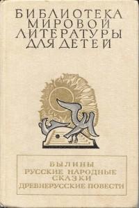 сборник - Былины. Русские народные сказки. Древнерусские повести.
