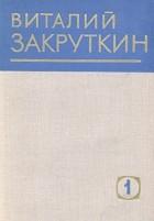 Виталий Закруткин - Матерь человеческая. Повести и рассказы