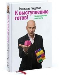 Радислав Гандапас - К выступлению готов! Презентационный конструктор