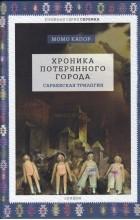 Момо Капор - Хроника потерянного города. Сараевская трилогия (сборник)