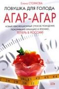 Елена Стоянова - Ловушка для голода. Агар-агар