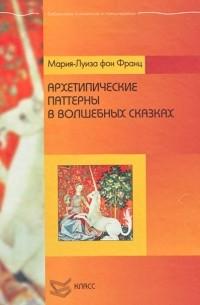 МАРИЯ ЛУИЗА ФОН ФРАНЦ ВРЕМЯ РИТМЫ И ПАУЗЫ СКАЧАТЬ БЕСПЛАТНО
