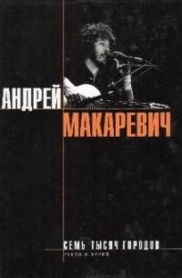 Макаревич Андрей - Семь тысяч городов