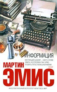 Мартин Эмис - Информация