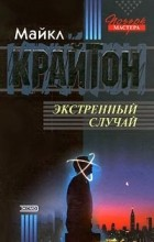 Майкл Крайтон - Экстренный случай (сборник)