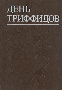 - День триффидов. Рассказы (сборник)