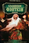 - Славянское фэнтези