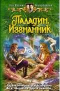 Олег Шелонин, Виктор Баженов - Паладин. Изгнанник