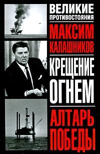 Максим Калашников - Крещение огнем. Алтарь победы
