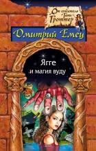 Дмитрий Емец - Ягге и магия вуду