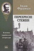 Иван Франко - Перехресні стежки