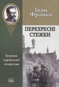 Іван Франко - Перехресні стежки