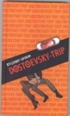 Владимир Сорокин - Dostoevsky-trip