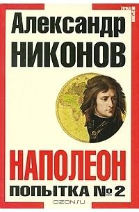Александр никонов о гомосексуализме