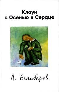 Леонид Енгибаров - Клоун с Осенью в Сердце