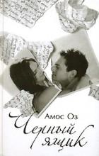 Амос Оз - Черный ящик