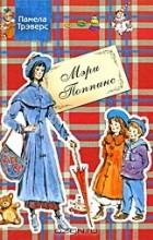 мэри поппинс читательский дневник 4 класс