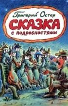 Григорий Остер - Сказка с подробностями