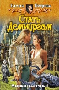 Елена Петрова — Стать демиургом