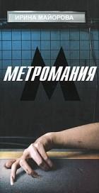 Ирина Майорова - Метромания