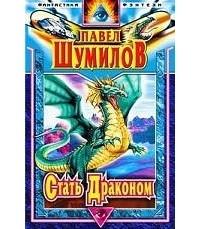 Павел Шумилов - Стать драконом. Осколки Эдема (сборник)