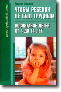 Татьяна Шишова - Чтобы ребенок не был трудным. Воспитание детей от 4 до 14