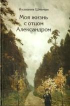 Иулиания Шмеман - Моя жизнь с отцом Александром