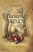 Карен Мейтленд - Маскарад лжецов