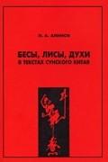 Игорь Алимов - Бесы, лисы, духи в текстах сунского Китая