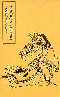 Мурасаки Сикибу - Повесть о Гэндзи. В четырех книгах. Книга 1