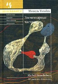 Мишель Уэльбек - Элементарные частицы