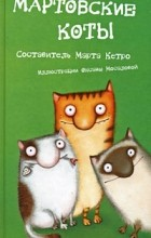 Марта Кетро - Мартовские коты