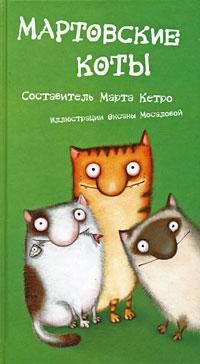 Картинка мартовские коты