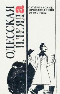 - Одесская плеяда. Сатирические произведения 20-30-х годов (сборник)