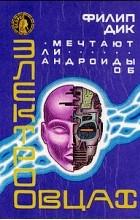 Филип Дик - Мечтают ли андроиды об электроовцах? Солнечная лотерея. Человек в высоком замке (сборник)